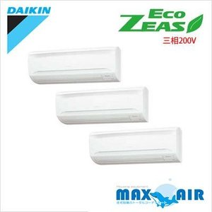 ダイキン(DAIKIN) 業務用エアコン6馬力相当 かべかけ(トリプル同時マルチ)三相200V ワイヤードSZRA160BCM ECOZEAS[送料無料]|maxair