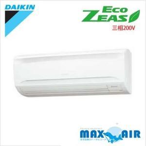 ダイキン(DAIKIN) 業務用エアコン1.5馬力相当 かべかけ(ペア)三相200V ワイヤレスSZRA40BCNT ECOZEAS[送料無料]|maxair