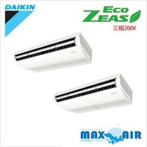 ダイキン(DAIKIN) 業務用エアコン8馬力相当 天井吊形(ペア)三相200V ワイヤードSZZH224CF ECOZEAS[送料無料]