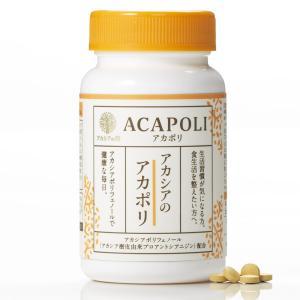 アカシア ポリフェノールサプリメント アカポリア180粒入り 正規品|maxcosme