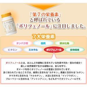 アカシア ポリフェノールサプリメント アカポリア180粒入り 正規品|maxcosme|03