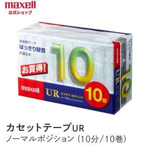 マクセル  maxell カセットテープ UR ノーマルポジション (10分)(10巻パック)UR-...