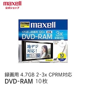 【マクセルオンライン限定】マクセル maxell 録画用DVD-RAM (2〜3X対応) CPRM対...