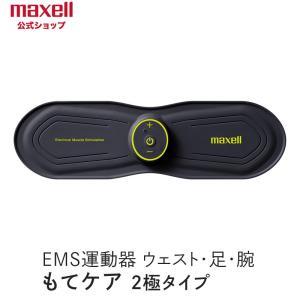 【公式】マクセル maxell もてケア 2極タイプ MXES-R200YG EMS運動器 ウエスト...