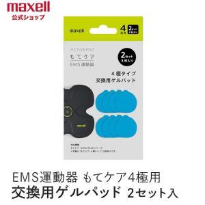 【公式】マクセル maxell もてケア 交換用ゲルパッド 保守部品 4極タイプ用 2セット (8枚...