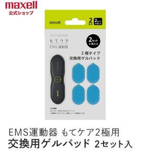 【公式】マクセル maxell もてケア 交換用ゲルパッド 保守部品 2極タイプ用 2セット (4枚...