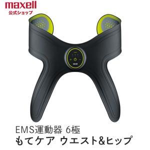 【公式】マクセル maxell もてケア MXES-H600YG 6極 EMS運動器 ACTIVEP...