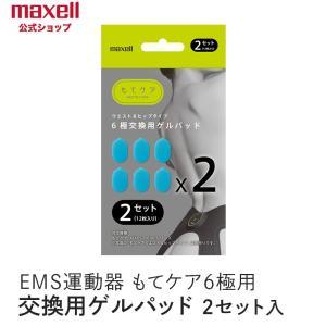 マクセル【公式】maxell もてケア 交換用ゲルパッド 6極タイプ用 2セット (12枚入) もて...