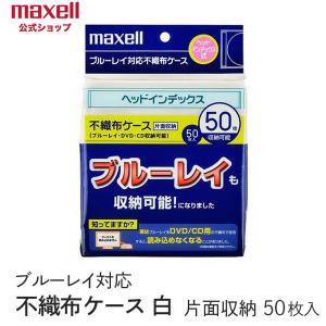 マクセル maxell ブルーレイ対応不織布ケース 不織布50枚入り(片面収納) (ディスク50枚収納可能) (インデックス式) (ホワイト)FBDIS-50WH 1