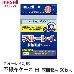 マクセル maxell  ブルーレイ対応不織布ケース 不織布50枚入り(両面収納) (ディスク100枚収納可能) (インデックス式) (ホワイト)FBDI-50WH