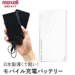 【公式】マクセル maxell モバイルバッテリー 大容量 急速充電 日本製 薄型 コンパクト 小型...