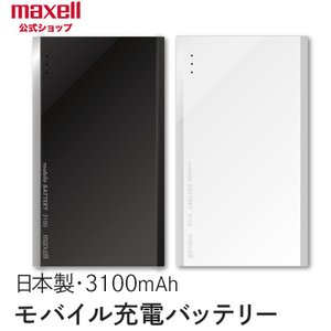 【公式】マクセル maxell モバイルバッテリー 日本製 薄型 コンパクト 小型 軽い 軽量 31...