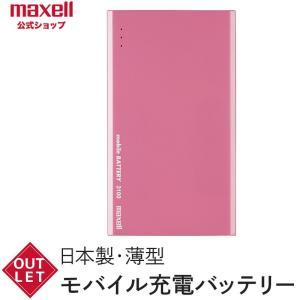 【訳あり】マクセル maxell 防災 モバイルバッテリー モバイル充電バッテリー iPhone a...