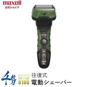 マクセルイズミ 電動シェーバー A-DRIVE 4枚刃 MIL-SPEC準拠 高防水設計 グリーン ...
