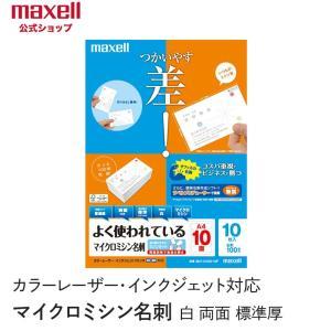 マクセル maxell  マイクロミシン名刺 カラーレーザー・インクジェット対応 普通紙(白) 両面...