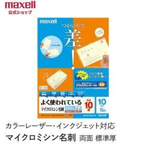 マクセル  maxell  マイクロミシン名刺 カラーレーザー・インクジェット対応 普通紙(アイボリ...