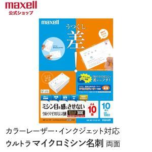 マクセル maxell  ウルトラマイクロミシン名刺 カラーレーザー・インクジェット対応 普通紙(白...