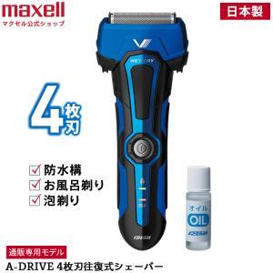 マクセル イズミ 電動シェーバー A-DRIVE 電動シェーバー A-DRIVE 4枚刃 日本製 I...