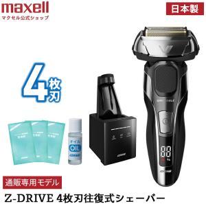 マクセルイズミ 電動シェーバー Z-DRIVE 4枚刃 洗浄機付 日本製 IZF-V979-S-EA...