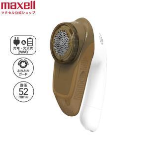 マクセル イズミ IZUMI 毛玉取り器「毛玉とるとる」充電・交流式 KC-NW79-N-EA 色:...