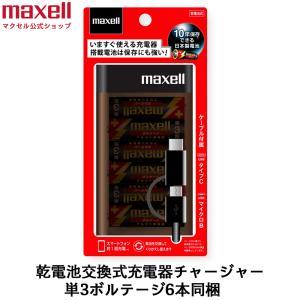 【公式】 マクセル maxell アルカリ乾電池式充電器 アルカリ乾電池6本(ボルテージ)同梱 電池...