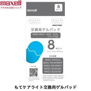 (公式)マクセル maxell もてケア もてケアライト 交換用ゲルパッド 8枚セット MXES-G...