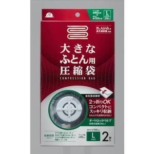 エアッシュ対応 レギュラータイプふとん用圧縮袋 圧縮袋大きなふとん用 2P RE-002 アール圧縮袋はくり返し使用してもやぶれにくい マクセル公式ショップ