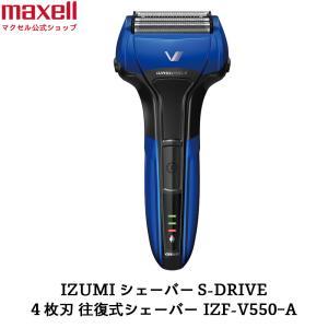 マクセル イズミ シェーバー S-DRIVE 4枚刃 往復式シェーバー IZF-V550-A 電動往...