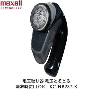 マクセル イズミ IZUMI 毛玉取り器「毛玉とるとる」乾電池式 KC-NB237-K 色:ブラック...