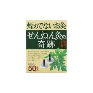 [50点×3] 煙のでないお灸 せんねん灸の奇跡 maxhema