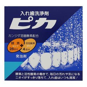 【送料無料】3セット 酵素タイプ28回+活性酸素タイプ4回 x3 入れ歯洗浄剤 発泡剤 ピカ ぴか 酵素タイプ28回+活性酸素タイプ4回 maxhema