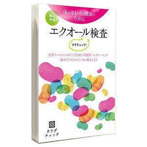 宅配便発送【送料無料】2個セット エクオール検査 ソイチェック maxhema