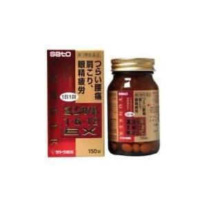 【第3類医薬品】 定形外便  送料無料 ユンケル 1・6・12EX 150錠 ゆんける