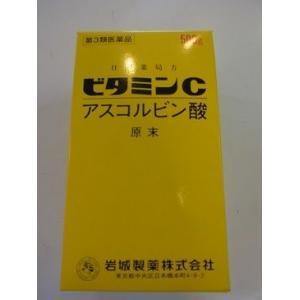 【第3類医薬品】送料無料 イワキ 500g ビタミンC 原末 アスコルビン酸 500g びたみんC