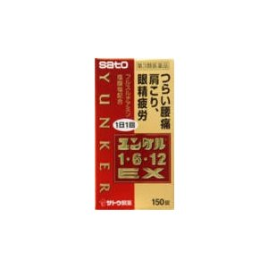 【第3類医薬品】 ユンケル 1・6・12EX 150錠 ゆんける