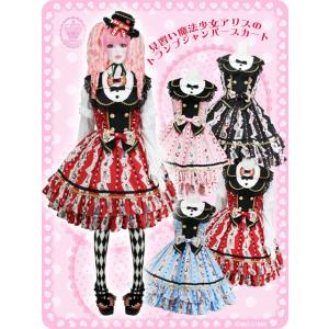 見習い魔法少女アリスのトランプジャンパースカート8W1010【マキシマム/ロリータ】|maxicimam