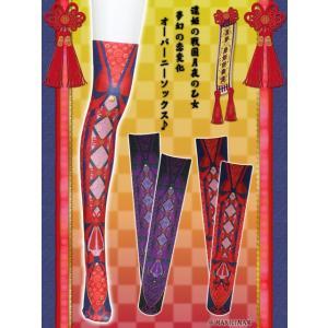 8WS019 濃姫の戦国月夜の乙女 夢幻の恋変化 オーバーニー ソックス♪|maxicimam