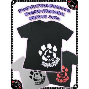 猫、Tシャツ/肉球ドットマキシマムPTカットソー9T2012【M/L】|maxicimam