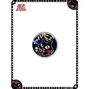ヤル気にゃりニャリ ジュピリン 缶バッチ(大) CAN931M【ネコ キャラクター 缶バッチ】 maxicimam