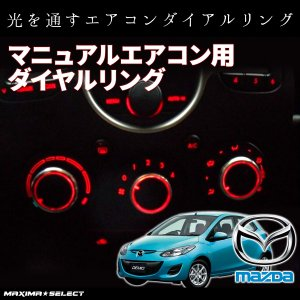 マツダ デミオ DE 系 2007 - 2014 マニュアルエアコン 用 エアコン ダイヤル リング 純正交換型 maximaselect