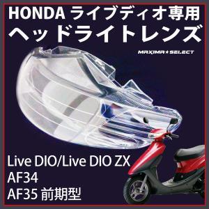 ホンダ ライブディオ ディオZX AF34 AF35 2型 ヘッドライトレンズ 破損 修理 交換 などの メンテナンス|maximaselect
