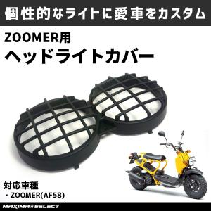 ホンダ ズーマー af58 ヘッドライト カバー 外装 カスタムパーツ に HONDA ZOOMER|maximaselect