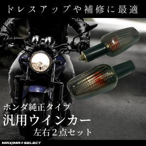 ホンダ スモーク ウインカー バルブ 付き 2ヶ セット VTR250 ジェイド JADE ホーネット250 CB-1 CB400SF ホーネット600|maximaselect