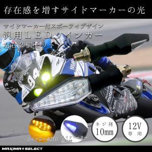 汎用 LEDウィンカー ブルーマーカー ボジション が 青 に バイク 夜 の 外装 カスタム パーツ|maximaselect