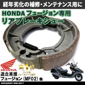 ホンダ フュージョン MF02 リア ブレーキシュー メンテナンス パーツ HONDA|maximaselect