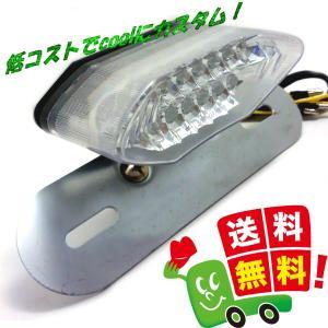 汎用 LED テールランプ ブレーキランプ ウインカー ナンバー灯 バイク 外装 カスタム アメリカン  (クリア ( ステー付き ))|maximaselect