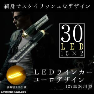 バイク LED ウインカー 汎用 15発 ユーロ タイプ 外装 カスタム などに 2ヶ1セット 点灯確認済み|maximaselect