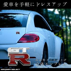 GT-R GTR エンブレム メッキ 汎用 装飾 レクサス トヨタ ダイハツ ホンダ 日産 マツダ スズキ などに (赤、黒) maximaselect