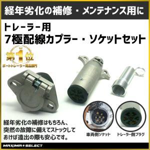 7極配線カプラー ソケット セット 車両側 トレーラー側|maximaselect