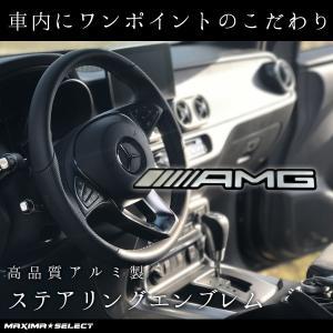 ベンツ ステアリングエンブレム AMG W205 W204 W220 などに maximaselect